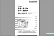 奥林巴斯SP-310/350说明书