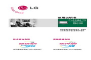 LG 50PC1RR液晶彩电 使用说明书