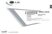 LG 50PB4RT液晶彩电 使用说明书