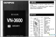奥林巴斯VN-3600说明书