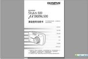 奥林巴斯μ-500D...