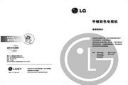 LG 60PC4R-TB等离子彩电 使用说明书.