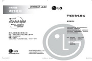 LG 22LG30R液晶彩电 使用说明书