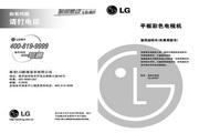 LG 42LB7RFC液晶彩电 使用说明书