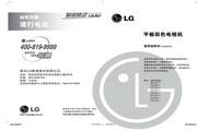 LG 37LH20RC液晶彩电 使用说明书