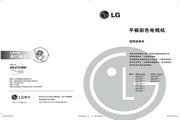 LG 37LG60UR液晶彩电 使用说明书