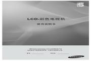 三星 LA40B530P7R液晶彩电 使用说明书