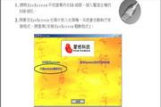 蒙恬 EyeScreen V9.0 说明书