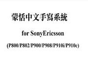 蒙恬笔 for SonyEricsson Symbian 手机说明书