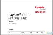 埃克森美孚 佳发牌 DIDP (邻苯二甲酸二异癸酯)说明书