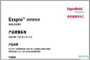 埃克森美孚 Exxpro特种弹性体说明书