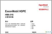 埃克森美孚 ExxonMobil HDPE HMA 016说明书