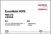 埃克森美孚 ExxonMobil HDPE HMA 018说明书