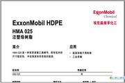 埃克森美孚 ExxonMobil HDPE HMA 025说明书