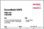 埃克森美孚 ExxonMobil HDPE HMA 035说明书