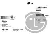 LG 32LG32RC液晶彩电 使用说明书