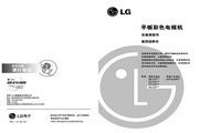 LG 32LG31RC液晶彩电 使用说明书