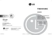 LG 32LG30R液晶彩电 使用说明书