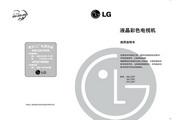 LG 32LC2R液晶彩电 使用说明书