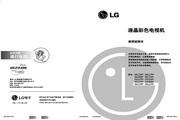 LG 32LB9R液晶彩电 使用说明书