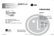 LG 26LU50FD液晶彩电 使用说明书
