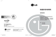 LG 37LC7RC1液晶彩电 使用说明书