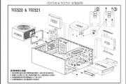 連鈺TCC-521 安裝說明说明书