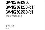 技嘉NVIDIA GeForce 7300 GS显卡说明书