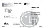 LG 42LH20FR液晶彩电 使用说明书