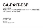 技嘉GA-P41T-D3P(rev. 1.3)主板说明书
