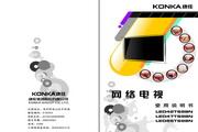 康佳 LED42TS98N液晶彩电 使用说明书