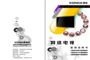 康佳 LED47TS98N液晶彩电 使用说明书