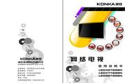 康佳 LED55TS98N液晶彩电 使用说明书
