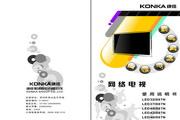 康佳 LED37IS97N液晶彩电 使用说明书