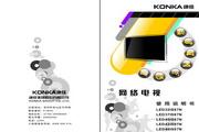 康佳 LED32IS97N液晶彩电 使用说明书
