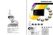 康佳 LED40IS97N液晶彩电 使用说明书