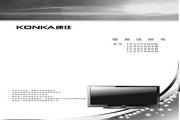 康佳 LC46TS86N液晶彩电 使用说明书