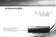 康佳 LC40TS86N液晶彩电 使用说明书