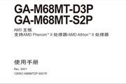 技嘉GA-M68MT-D3P(rev.3.0)主板说明书