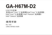 技嘉GA-H67M-D2主板简体中文说明书