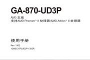 技嘉GA-870-UD3P主板简体中文说明书