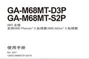 技嘉GA-M68MT-S2P主板简体中文说明书