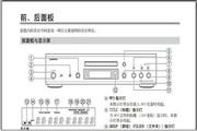 安桥CD 播放机 - DX-7555说明书