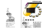 康佳 LC32IS96N彩电 使用说明书
