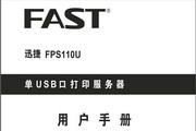 迅捷单USB口打印服务器 FPS110U用户手册说明书