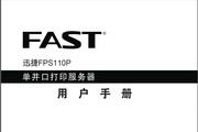 迅捷单并口打印服务器 FPS110P用户手册说明书