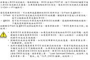 技嘉GA-MA790X-DS4主板说明书