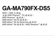 技嘉GA-MA790FX-DS5主板说明书