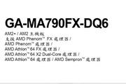 技嘉GA-MA790FX-DQ6主板说明书