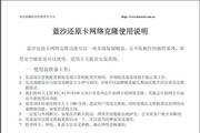 蓝沙网络管理卡/还原卡V10.2P说明书